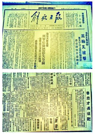 《鲁忠才长征记》发表引起巨大反响