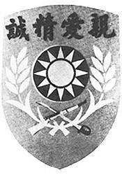黄埔军校正式开学