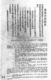 陈独秀因散发《北京市民宣言》被捕