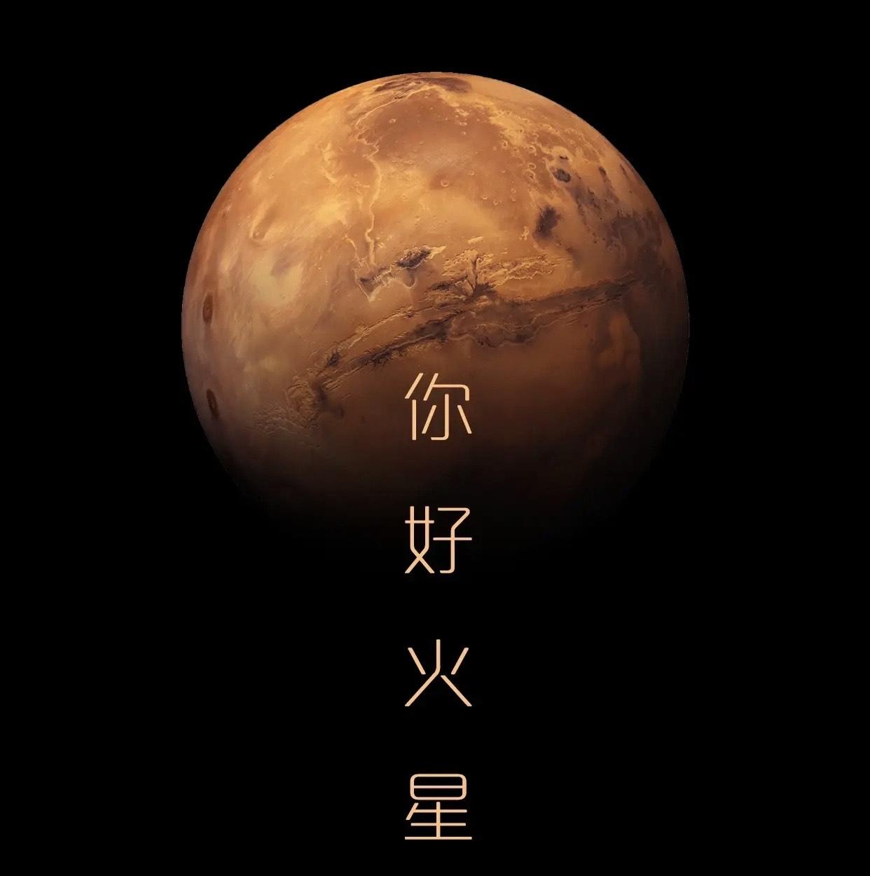 恭喜!中国首颗火星探测器发射,关于天问一号我们要知道这些