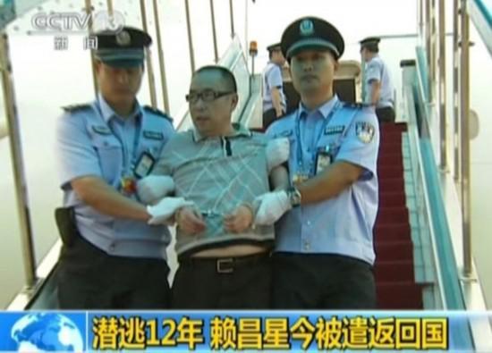 厦门远华集团赖昌星被遣返回国