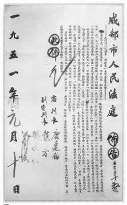 关于镇压反革命活动的指示公布