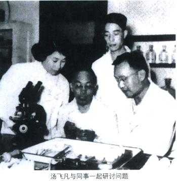 中国第一代医学病毒学家汤飞凡诞辰